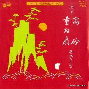 藤本二三吉 - 高砂 - WK-117