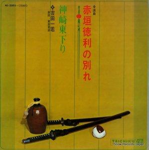 吉田一若 - 赤垣徳利の別れ - NL-2203