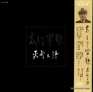 森繁久彌 - 哀しき軍歌 - ALS-4356
