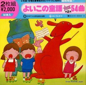 V/A - よいこの童謡ベスト54曲第2集 - SKZ(H)-2003-4