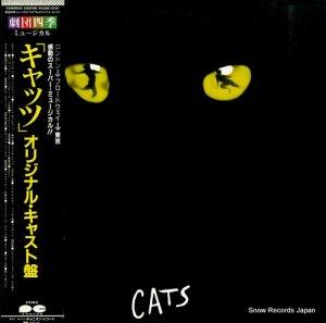 劇団四季 - 「キャッツ」オリジナル・キャスト盤 - C40H0032