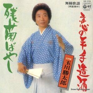 玉川勝太郎 - 残菊ばやし - SAS-3134