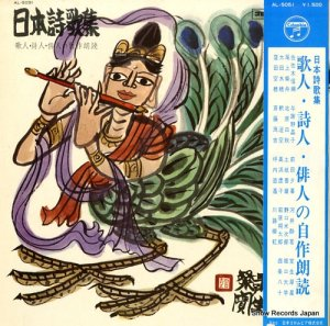 V/A - 日本詩歌集 - AL-5051