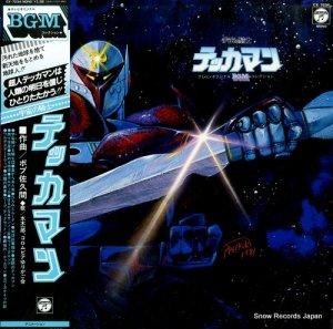 宇宙の騎士テッカマン - テレビ・オリジナルbgm・コレクション - CX-7034