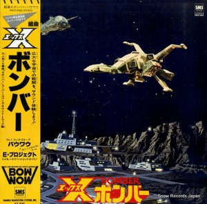 バウワウ - xボンバー - SM25-5066