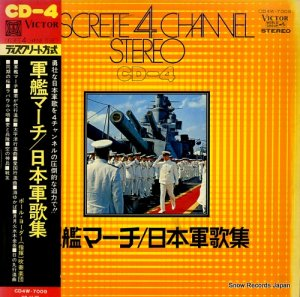 ポール・ヨーダー吹奏楽団 - 軍艦マーチ/日本軍歌集 - CD4W-7009