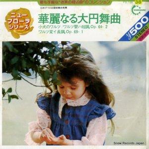 ジャンヌ=マリー・ダルレ - 華麗なる大円舞曲 - FS-138