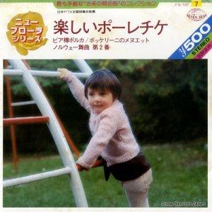 平井哲三郎 - 楽しいポーレチケ - FS-107