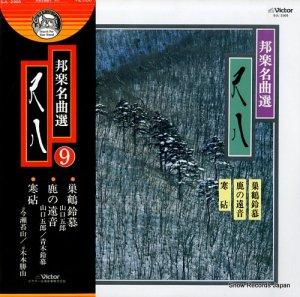 山口五郎 - 邦楽名曲選9 尺八 - SJL-2305