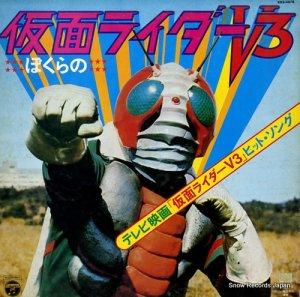 V/A - ぼくらの仮面ライダーv3 - KKS-4076