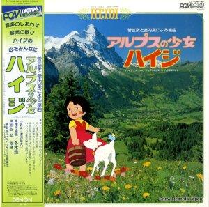 熊谷弘 - アルプスの少女ハイジ - CX-7048-ND