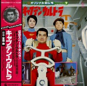 冨田勲 - キャプテン・ウルトラ - SKD(H)2006