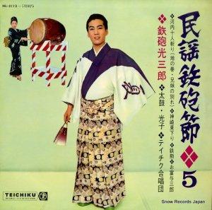 鉄砲光三郎 - 民謡鉄砲節5 - NL-2112