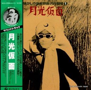 月光仮面 - 懐かしの少年映画名作劇場1 - SKD(H)2008M