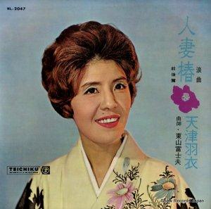 天津羽衣 - 人妻椿 - NL-2047