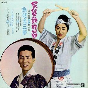 鉄砲光三郎 - 民謡鉄砲節 - NL-2057