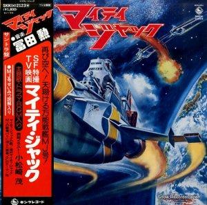 冨田勲 - マイティ・ジャック - SKK(H)2123M