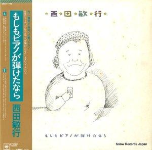 西田敏行 - もしもピアノが弾けたなら - 28AH1299