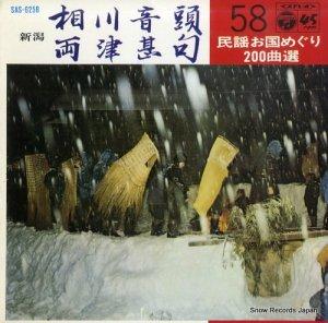 佐々木一夫 - 相川音頭 - SAS-6258