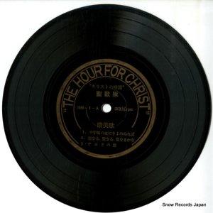 聖歌隊 - キリストの時間 - ARI-3567 / 1966-1