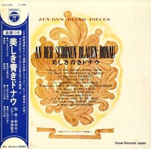 神西敦子 - 美しき青きドナウ - ELS-3144