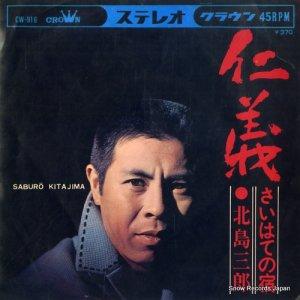 北島三郎 - 仁義 - CW-916