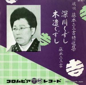 藤本二三吉 - 深川くずし - SA-3027
