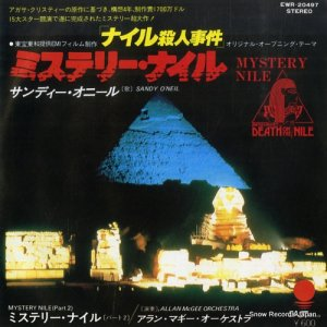 サンディー・オニール - ミステリー・ナイル - EWR-20497