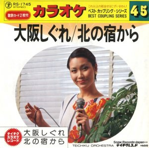 テイチク・オーケストラ - 大阪しぐれ/北の宿から - RS-1745