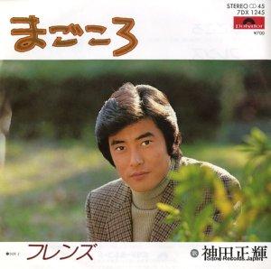 神田正輝 - まごころ - 7DX1245