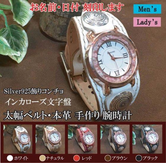 本革名入れパワーストーン腕時計【天然石】:インカローズ(男女兼用)