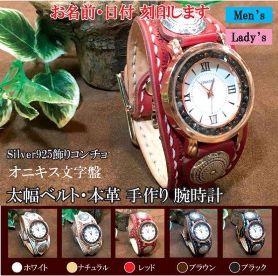 本革名入れパワーストーン腕時計【天然石】:オニキス(男女兼用)