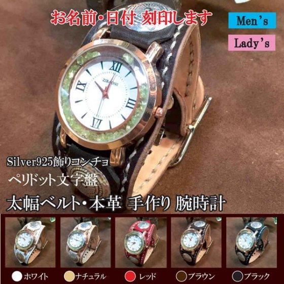 本革名入れパワーストーン腕時計【天然石】:ペリドット(男女兼用)