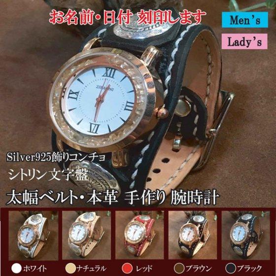 本革名入れパワーストーン腕時計【天然石】:シトリン(男女兼用)
