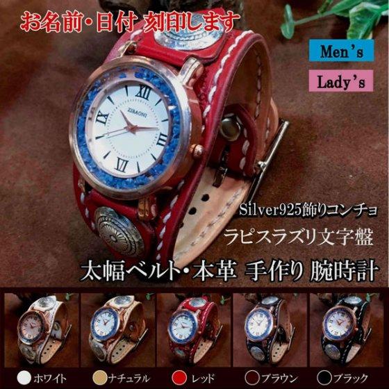 本革名入れパワーストーン腕時計【天然石】:ラピスラズリ(男女兼用)