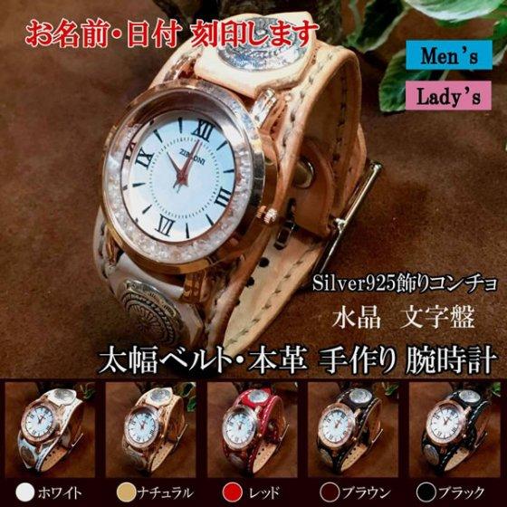 本革名入れパワーストーン腕時計【天然石】:水晶(男女兼用)