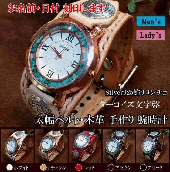 本革名入れパワーストーン腕時計【天然石】:ターコイズ(男女兼用)
