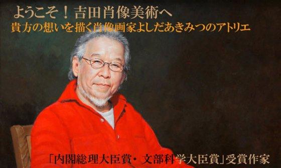 肖像画家吉田秋光氏プロフィール