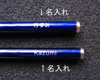 携帯マイ箸(ステンレス製)(名入れ彫刻)