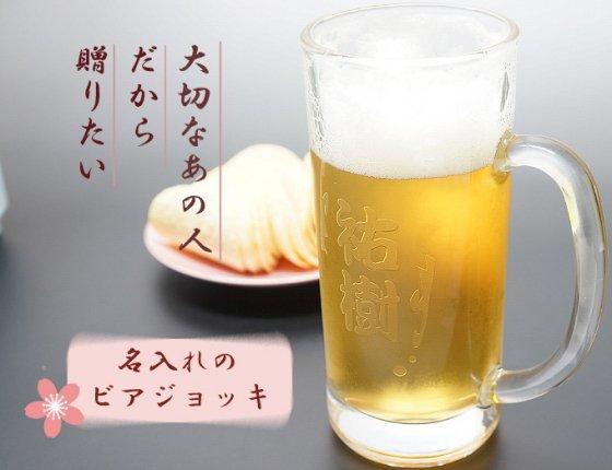 名前刻印ビールジョッキグラス