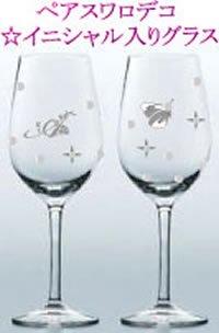 ペアオリジナルグラス(ワイン)オリジナルイニシャル入り