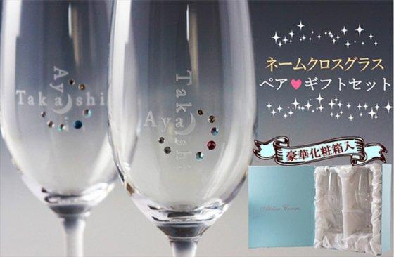 クロスペアネームグラス(ビヤー)オリジナルネーム入り(315ml)