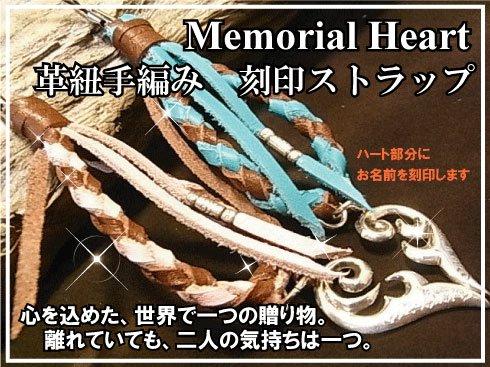 メモリアルハートペア・手編み本革ストラップ(シルバー名前刻印):大サイズ