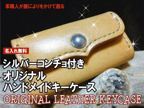 シルバーコンチョ付 オリジナル本牛革ハンドメイドキーケース
