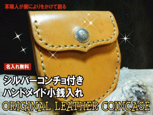シルバーコンチョ付 オリジナル本牛革ハンドメイド小銭入れ(名前刻印)