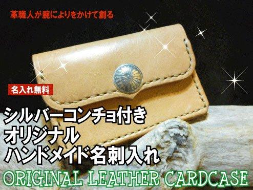 コンチョ付 オリジナル本牛革ハンドメイド名刺入れ:彼氏の誕生日