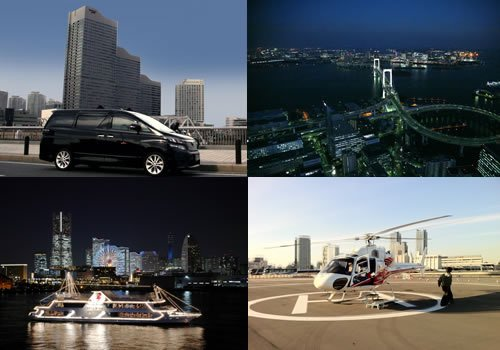ディナークルーズ、ヘリコプター遊覧で夜は満喫!横浜〜東京高級ハイヤーで嗜好の旅を!