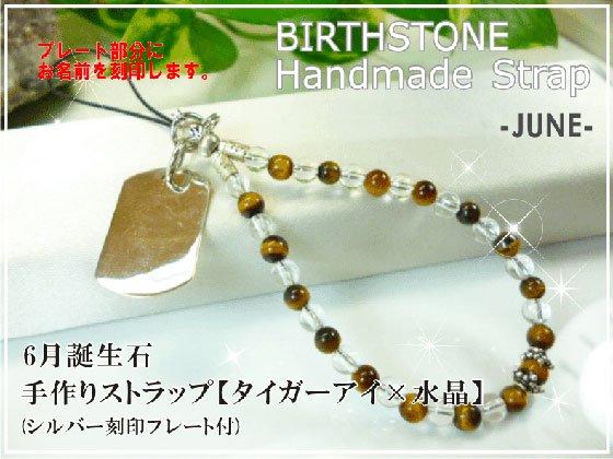 6月誕生守護石ストラップ・タイガーアイ×水晶(シルバー刻印プレート付)