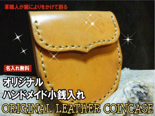 オリジナル本牛革ハンドメイド小銭入れ(名前刻印)