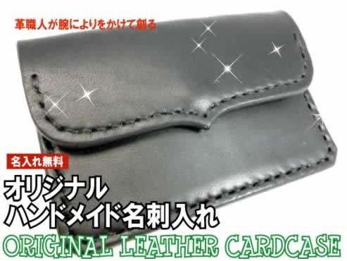 オリジナル本牛革ハンドメイド名刺入れ:黒(名前刻印)